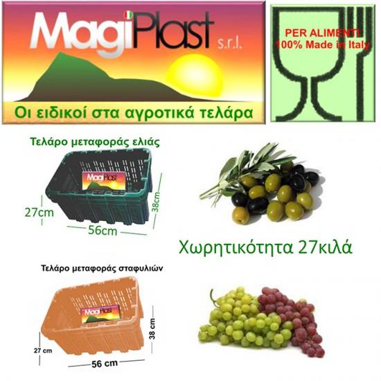 Τελάρο μεταφοράς ελιάς και σταφυλιών Magiplast 27 κιλών