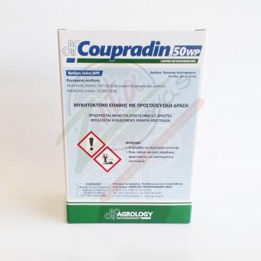 Μυκητοκτόνο COUPRADIN 50 WP 1 KG