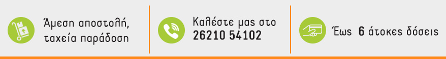 Αμεση Παραδόση - Τηλ. 26210 54102- 6 άτοκες δοσεις