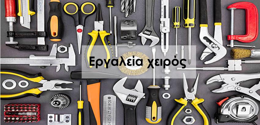 Εργαλεία χειρός παντός τύπου